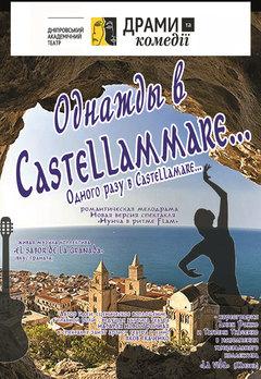 Посмотреть афишу: Однажды в Castellammare
