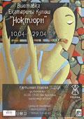 Выставка Екатерины Кулиш