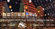 Посмотреть афишу: Екскурсія у вогнях нічного міста