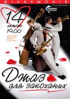 Посмотреть афишу: Концерт джаз-оркестра «DNIPRO BAND»