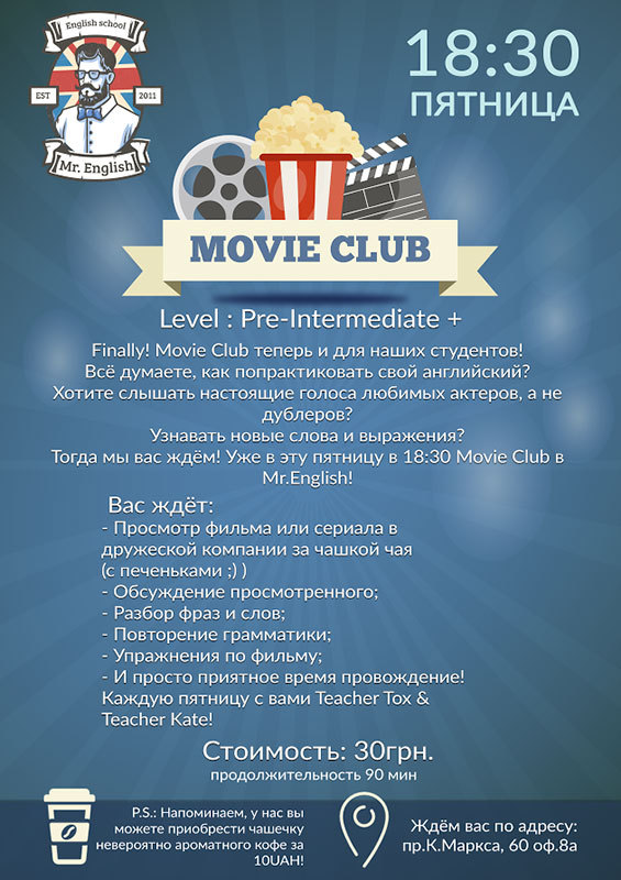 Movie club от Mr.English