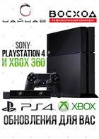 Посмотреть афишу: Игры на Sony Playstation 4 и X-box