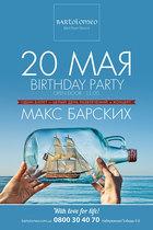 Посмотреть афишу: BARTOLOMEO BIRTHDAY PARTY