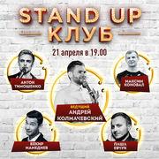 Посмотреть афишу: Stand Up Клуб в Bartolomeo
