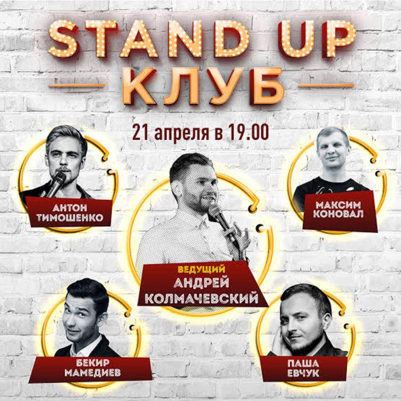 Stand Up Клуб в Bartolomeo