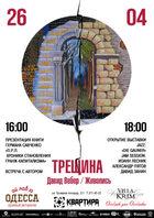 Посмотреть афишу: Открытие выставки Давида Вебера «Трещина»