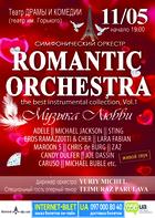 Посмотреть афишу: МУЗЫКА ЛЮБВИ в исполнении ROMANTIC ORCHESTRA