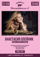 Посмотреть афишу: Анастасия Олейник
