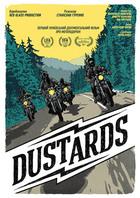 Посмотреть афишу: Dustards