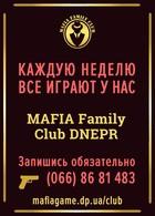 Посмотреть афишу: Mafia Family Club Dnepr