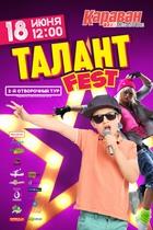 Посмотреть афишу: Второй этап «ТALANT-Fest Каravan 2017»