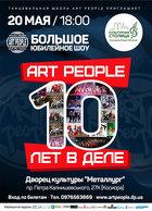 Посмотреть афишу: ART PEOPLE - 10 ЛЕТ В ДЕЛЕ!
