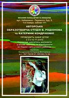 Посмотреть афишу: Авторская ИЗО-СТУДИЯ Виктора Родионова