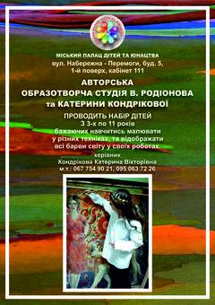Посмотреть афишу: Авторская ИЗО-СТУДИЯ Виктора Родионова и Катерины Кондриковой