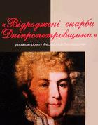 Посмотреть афишу: Відроджені скарби Дніпропетровщини