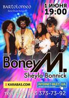 Посмотреть афишу: Boney M