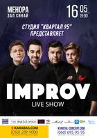 Посмотреть афишу: Improv Live Show