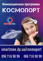 Посмотреть афишу: Инновационная программа «Космопорт»