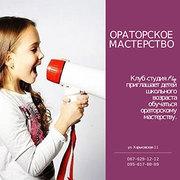 Посмотреть афишу: Ораторское мастерство для детей