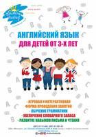 Посмотреть афишу: Английский язык для детей