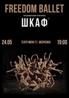 Посмотреть афишу: Freedom Ballet. Танцевальный спектакль «ШКАФ»