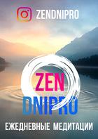 Посмотреть афишу: Zen Dnipro
