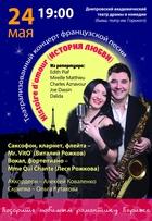 Посмотреть афишу: Театрализованный концерт «Histoire d'amour»