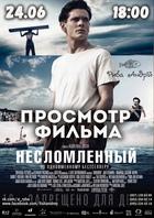 Посмотреть афишу: Просмотр фильма: Несломленный 2014