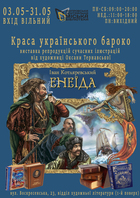 Посмотреть афишу: Краса українського бароко