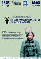 Посмотреть афишу: Нестор Махно і махновці в Катеринославі