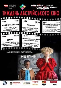Посмотреть афишу: Тиждень австрійського кіно