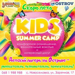 Посмотреть афишу: Детский летний лагерь от Ostrov river club