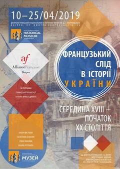 Посмотреть афишу: Французский след в истории Украины