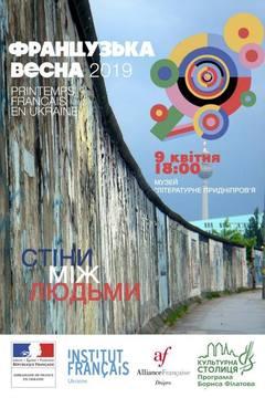 Посмотреть афишу: Фотовиставка Олександри Новоселофф «Стіни між людьми»