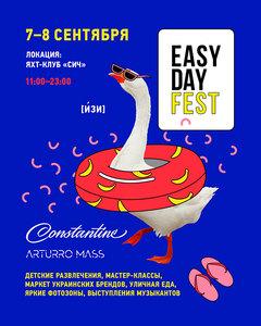 Посмотреть афишу: Easy Day