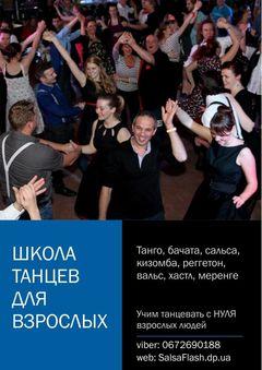 Посмотреть афишу: Школа танцев для взрослых