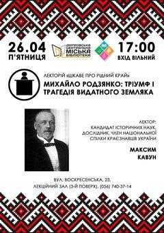 Посмотреть афишу: Михайло Родзянко: тріумф і трагедія видатного земляка