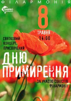 Посмотреть афишу: Концерт на честь Дня примирення