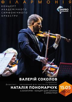 Посмотреть афишу: Концерт симфонічного оркестру
