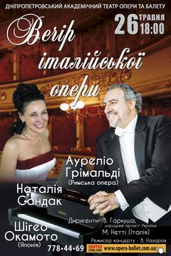 Посмотреть афишу: Вечір італійської опери