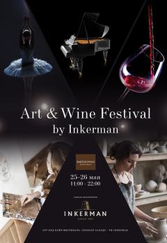 Посмотреть афишу: Art&Wine Festival by Inkerman