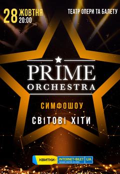 Посмотреть афишу: PRIME ORCHESTRA -