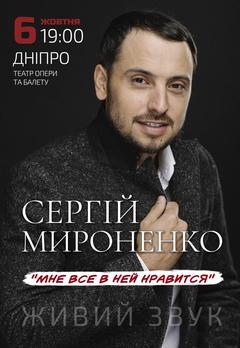 Посмотреть афишу: Сергей Мироненко