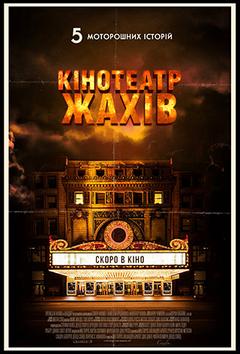 Посмотреть афишу: Кинотеатр кошмаров
