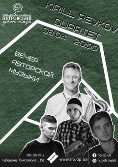 Посмотреть афишу: Kirill Revkov Quartet