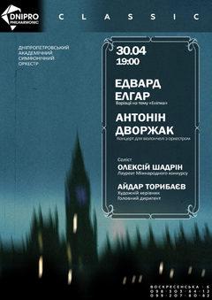 Посмотреть афишу: Симфонічний концерт соліст Олексій Шадрін