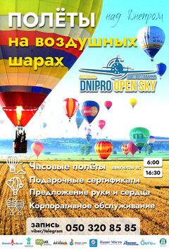 Посмотреть афишу: Полеты на воздушном шаре над Днепром