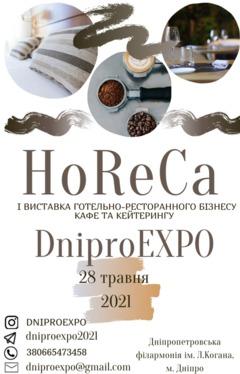 Посмотреть афишу: HoReCa DniproEXPO