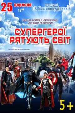 Посмотреть афишу: Супергерои спасают мир