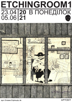 Посмотреть афишу: etchingroom1. В понеділок